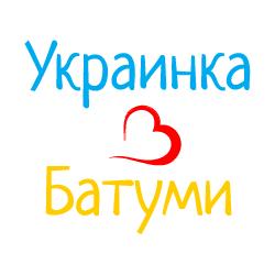 Украинка в Батуми