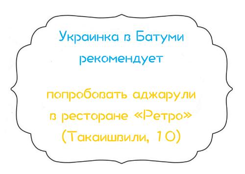 recomendyet_adjaruli