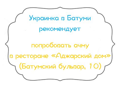 recomendyet_achma