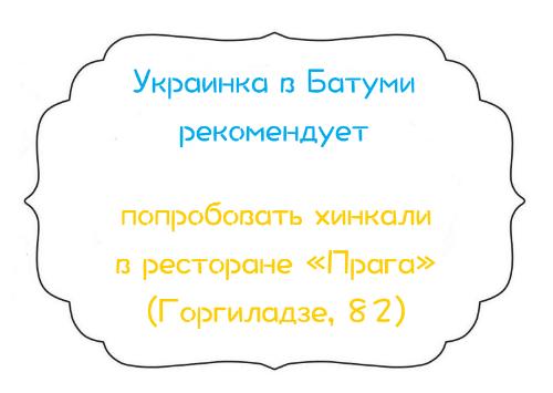 recomendyet_hinkali