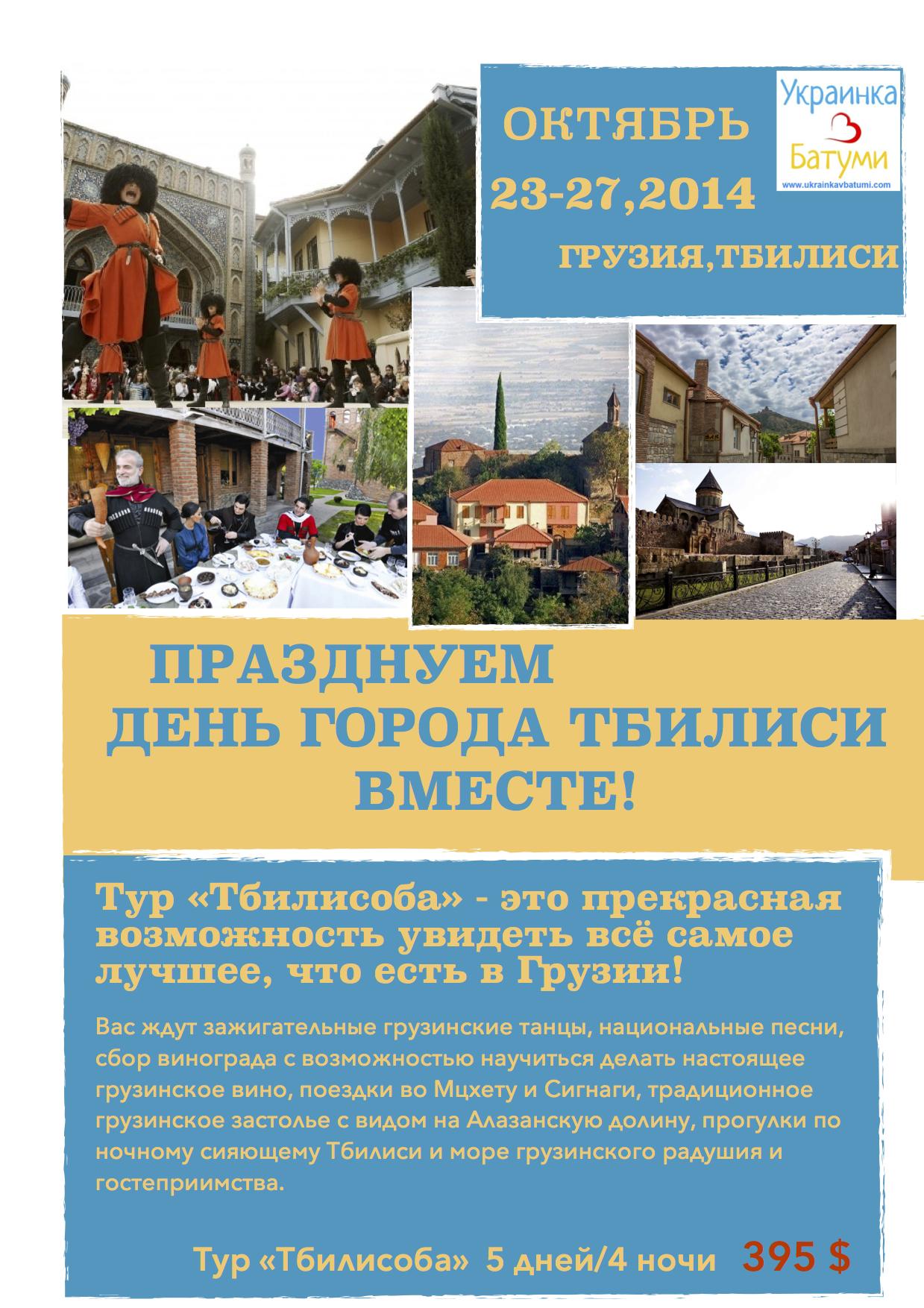 реклама Тбилисоба
